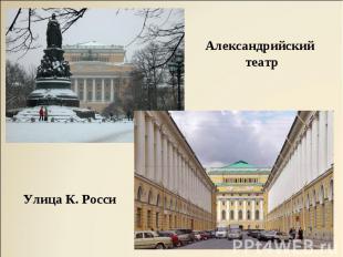 Александрийский театрУлица К. Росси