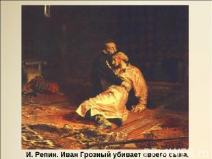 И. Репин. Иван Грозный убивает своего сына.