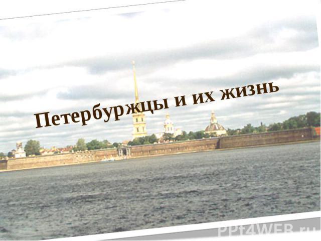 Петербуржцы и их жизнь