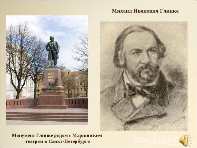 Михаил Иванович ГлинкаМонумент Глинке рядом с Мариинским театром в Санкт-Петербурге