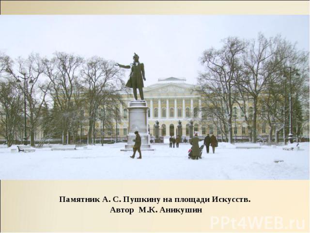 Памятник А.С.Пушкину наплощади Искусств. Автор М.К. Аникушин