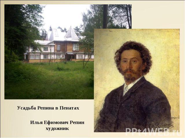 Усадьба Репина в ПенатахИлья Ефимович Репинхудожник