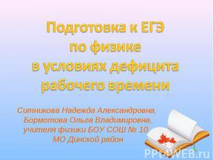 Подготовка к ЕГЭ по физике в условиях дефицита рабочего времени Ситникова Надежд