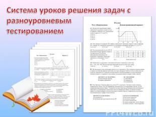 Система уроков решения задач с разноуровневым тестированием