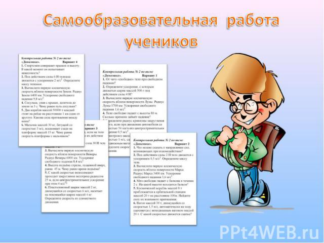 Самообразовательная работа учеников