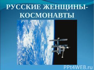 Русские женщины-космонавты