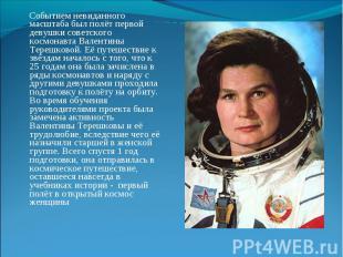 Событием невиданного масштаба был полёт первой девушки советского космонавта Вал