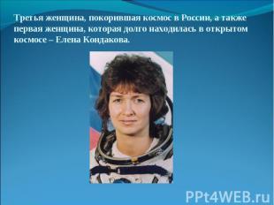 Третья женщина, покорившая космос в России, а также первая женщина, которая долг