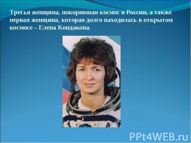 Третья женщина, покорившая космос в России, а также первая женщина, которая долго находилась в открытом космосе – Елена Кондакова.