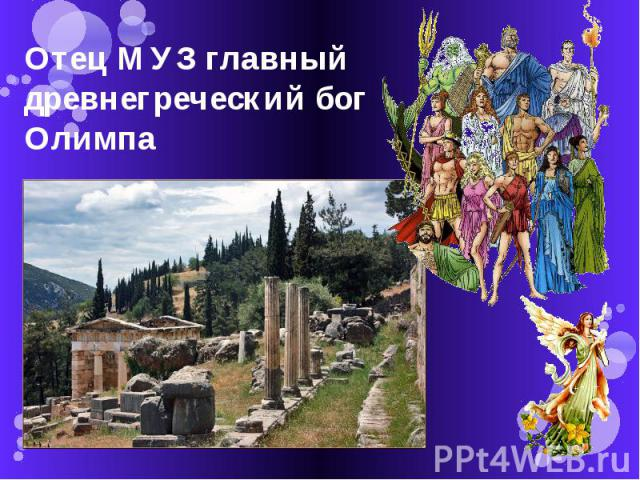 Отец МУЗ главный древнегреческий бог Олимпа