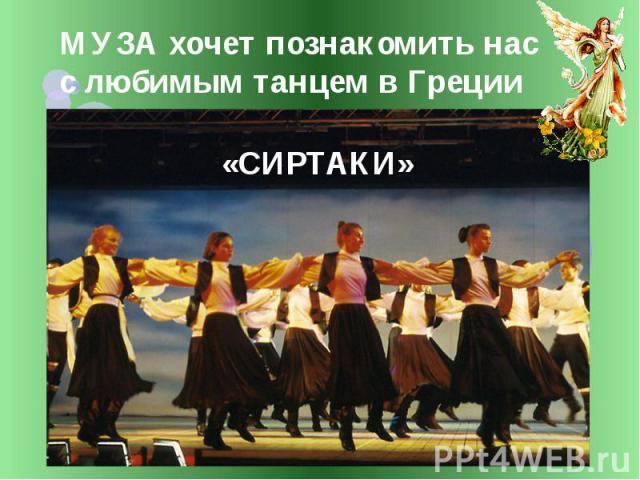 МУЗА хочет познакомить нас с любимым танцем в Греции
