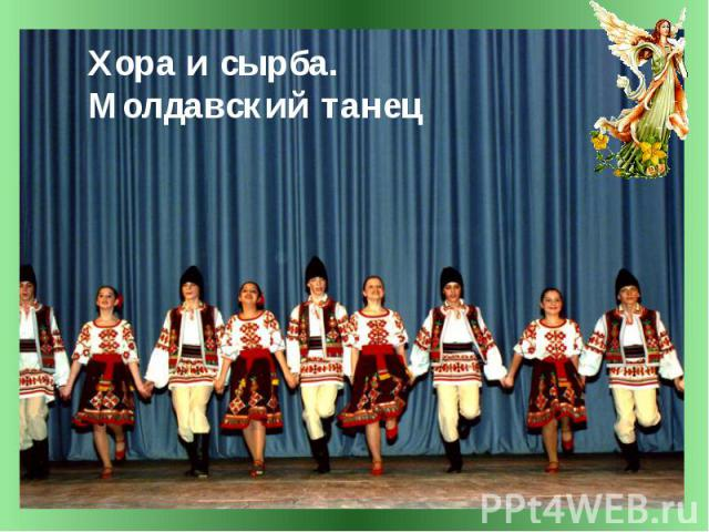 Хора и сырба. Молдавский танец