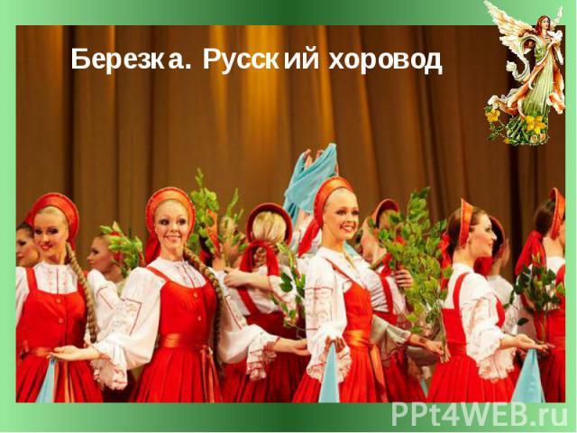 Березка. Русский хоровод