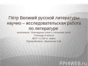Пётр Великий русской литературы научно – исследовательская работа по литературе