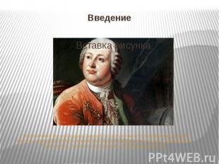 Введение У истоков новой русской художественной литературы высится исполинская п