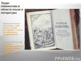 Труды ломоносова в области языка и литературыЛомоносов излагает своё учение о «т