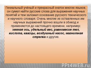 Гениальный учёный и прекрасный знаток многих языков, он сумел найти русские слов