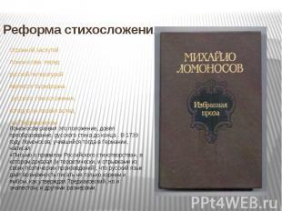 Реформа стихосложения Огромной заслугой Ломоносова перед русской литературой явл