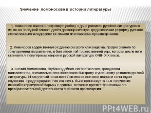 Значение ломоносова в истории литературы 1. Ломоносов выполнил огромную работу в