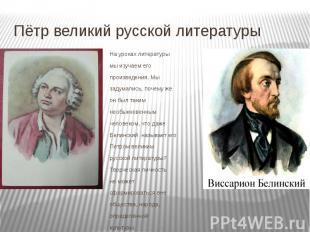 Пётр великий русской литературыНа уроках литературымы изучаем егопроизведения. М