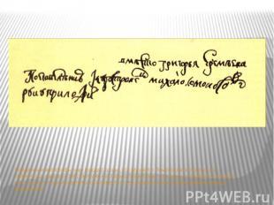 Найденные автографы нам говорят о том, что Михайло Ломоносов, которому не сравня