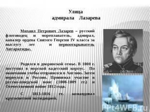 Улица адмирала ЛазареваМихаил Петрович Лазарев – русский флотоводец и мореплават