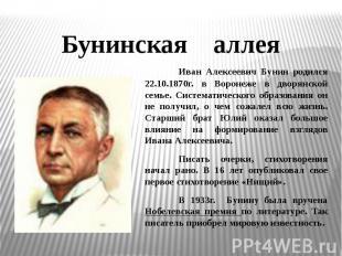 Бунинская аллеяИван Алексеевич Бунин родился 22.10.1870г. в Воронеже в дворянско