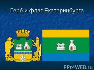 Герб и флаг Екатеринбурга