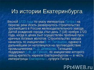Из истории Екатеринбурга Весной1723 годапо указу императораПетра Iна берегах