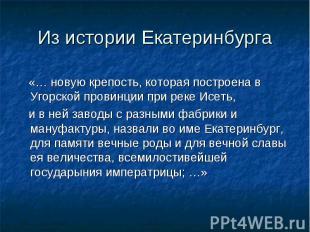 Из истории Екатеринбурга «… новую крепость, которая построена в Угорской провинц