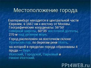 Местоположение города Екатеринбург находится в центральной части Евразии, в 1667