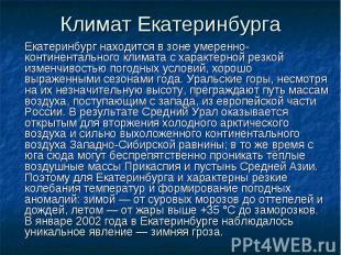 Климат Екатеринбурга Екатеринбург находится в зоне умеренно-континентального кли