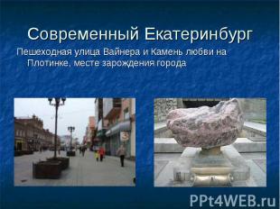 Современный ЕкатеринбургПешеходная улица Вайнера и Камень любви на Плотинке, мес