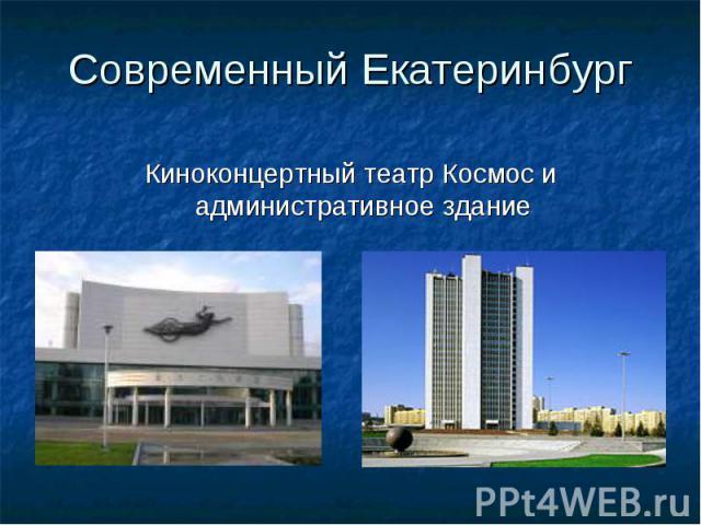 Современный ЕкатеринбургКиноконцертный театр Космос и административное здание