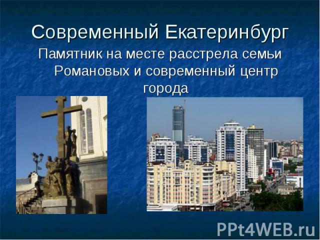 Современный ЕкатеринбургПамятник на месте расстрела семьи Романовых и современный центр города