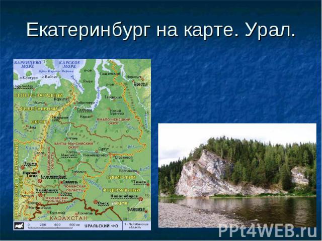 Екатеринбург на карте. Урал.