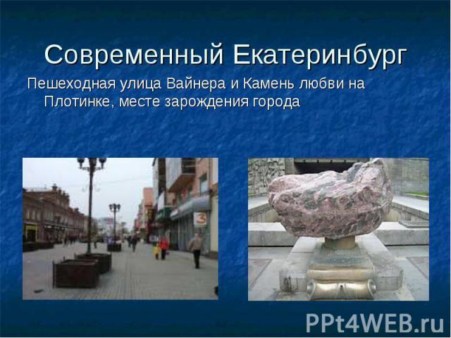 Современный ЕкатеринбургПешеходная улица Вайнера и Камень любви на Плотинке, месте зарождения города
