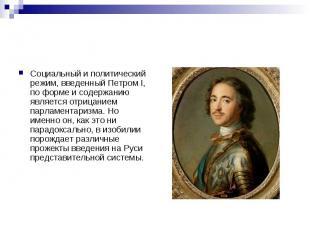 Социальный и политический режим, введенный Петром I, по форме и содержанию являе