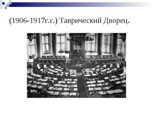(1906-1917г.г.) Таврический Дворец.