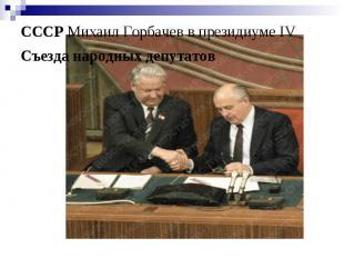 СССР Михаил Горбачев в президиуме IV Съезда народных депутатов