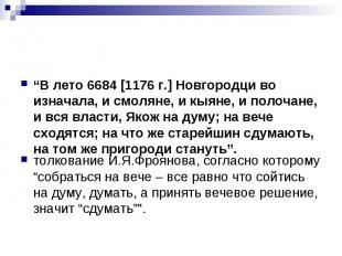 """""""В лето 6684 [1176 г.] Новгородци во изначала, и смоляне, и кыяне, и полочане, и"""