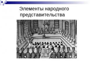 Элементы народного представительства