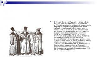 В Северо-Восточной Руси в 14—15 вв. в Б. д. входили путные бояре (ведали отдельн