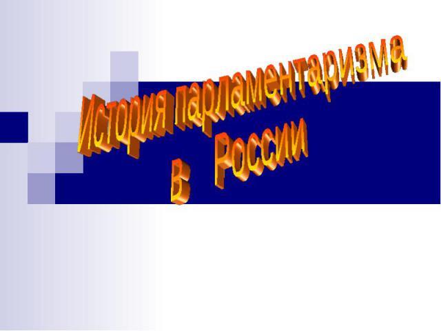История парламентаризма в России