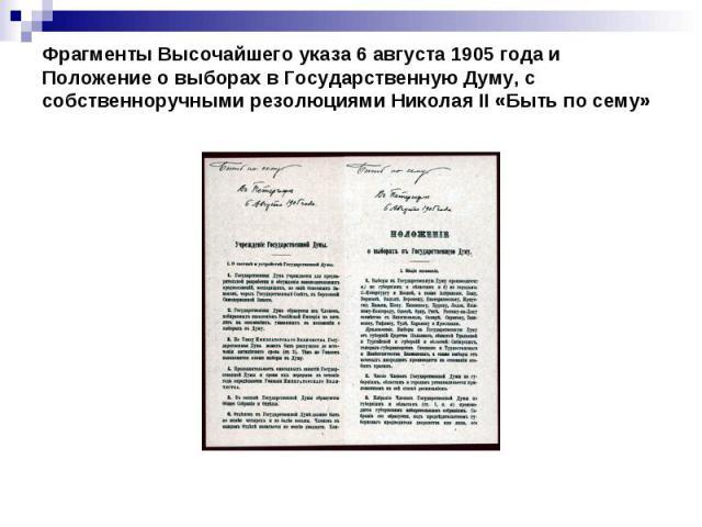 Фрагменты Высочайшего указа 6 августа 1905 года и Положение о выборах в Государственную Думу, с собственноручными резолюциями Николая II «Быть по сему»