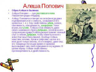 Алеша ПоповичОбраз Алёши в былинахАлёша Попович— сын ростовского попа Ле(в)онти