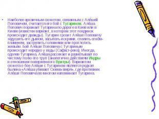 Наиболее архаичным сюжетом, связанным с Алёшей Поповичем, считается его бой с Ту