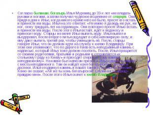 Согласно былинам, богатырь Илья Муромец до 33-х лет «не владел» руками и ногами,