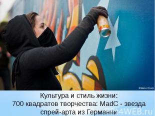 Культура и стиль жизни:700 квадратов творчества: MadC - звезда спрей-арта из Гер