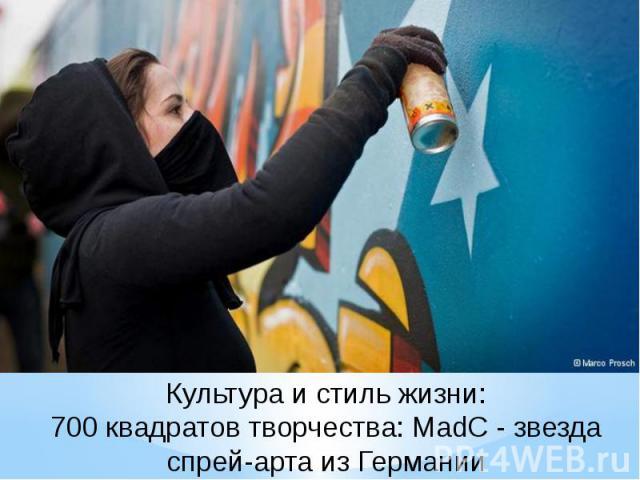 Культура и стиль жизни:700 квадратов творчества: MadC - звезда спрей-арта из Германии